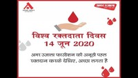 AmarUjalaFoundation | 14 June 2020 | World Blood Donor Day | रक्तदान करके देखिए अच्छा लगता है