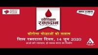 14 June- विश्व रक्तदाता दिवस | अमर उजाला फाउंडेशन | रक्तदान-महादान, दीजिए जिंदगी का उपहार