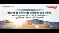 सेहत है संग तो जीतेंगे हर जंग | Amar Ujala Special Series