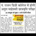 बस्ती के पं. राजन डिग्री कॉलेज में होगा अतुल माहेश्वरी छात्रवृत्ति परीक्षा का आयोजन।