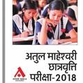 अतुल माहेश्वरी छात्रवृत्ति परीक्षा- 2018 सवालों के पैटर्न।