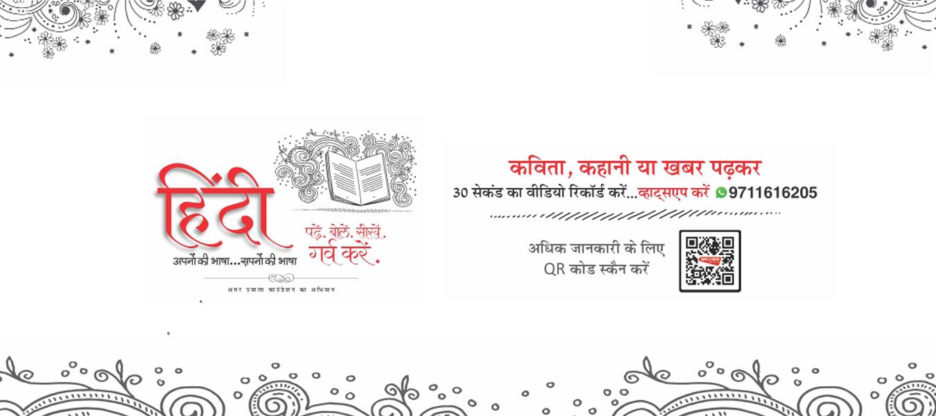 hindi-hai-hum