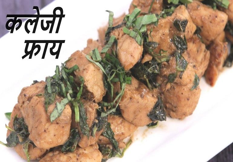 Mutton kaleji fry recipe chicken kaleji fry recipe ifn india food network india ifn marathirecipeslunchdinnernon veg lunchnon veg dinner forumfinder Images