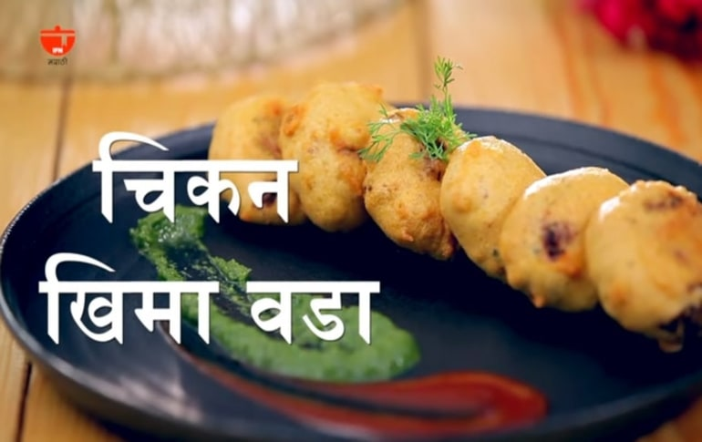 Chicken Keema Vada Recipe Ifn Ifn