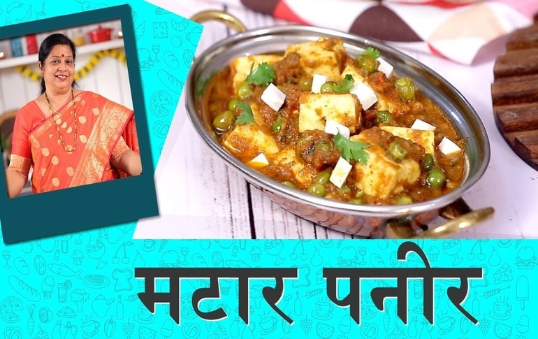 How to make paneer recipes in marathi