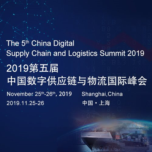 Industry Events - 5th China Digital Supply Chain and