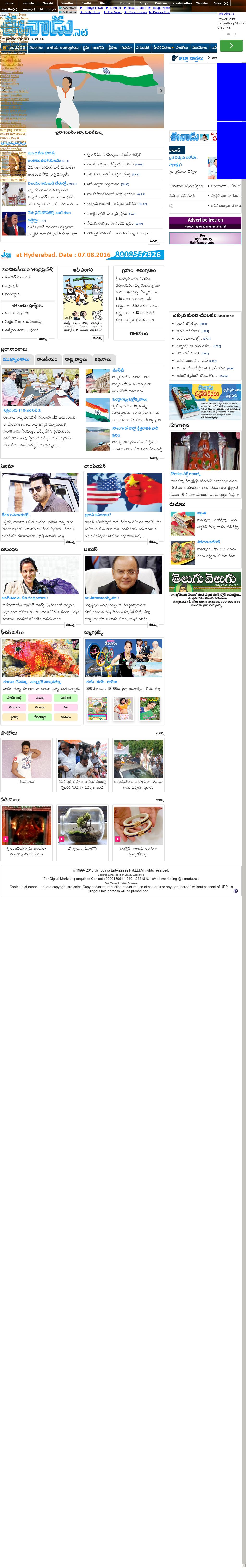 Eenadu net Break News Competitors, Revenue and Employees