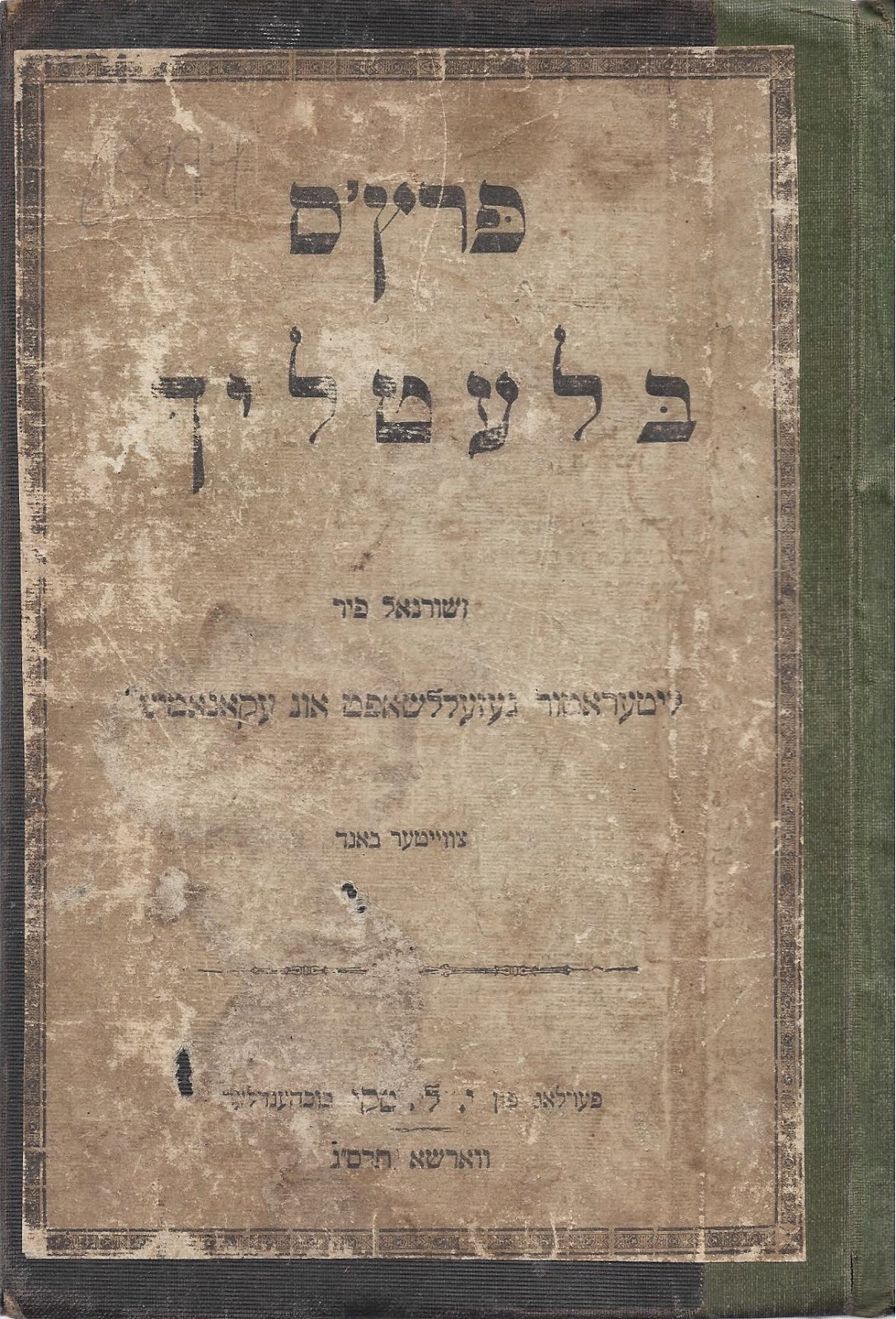 <p>Cover of <em>Yontef</em><em> bletlekh</em>, second edition,&nbsp;1913.</p>