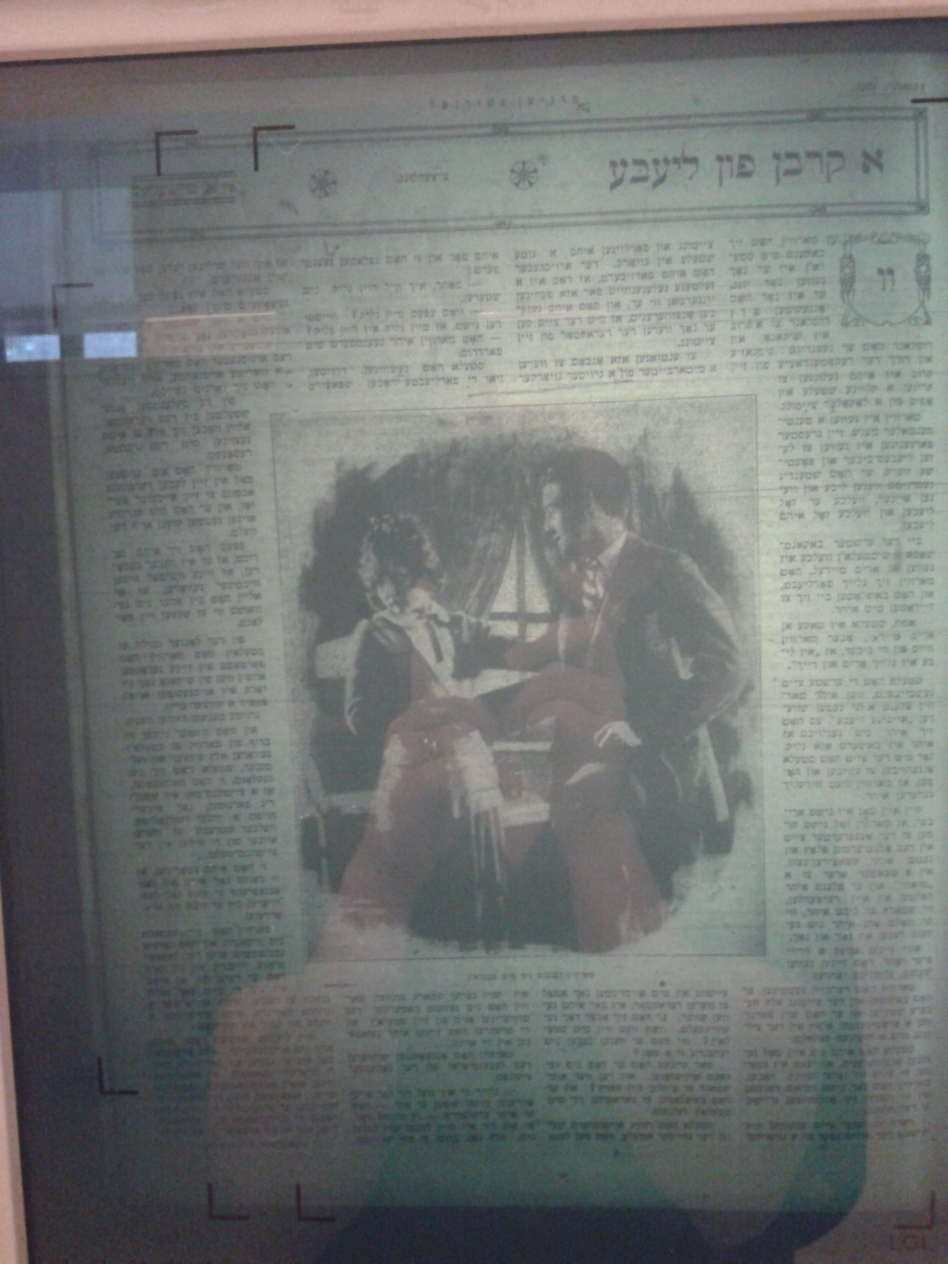 <p>Blurry image of a novel serialized in <em>Froyen Zshurnal</em>, as seen in a microfilm reader, courtesy of Jessica&nbsp;Kirzane.</p>