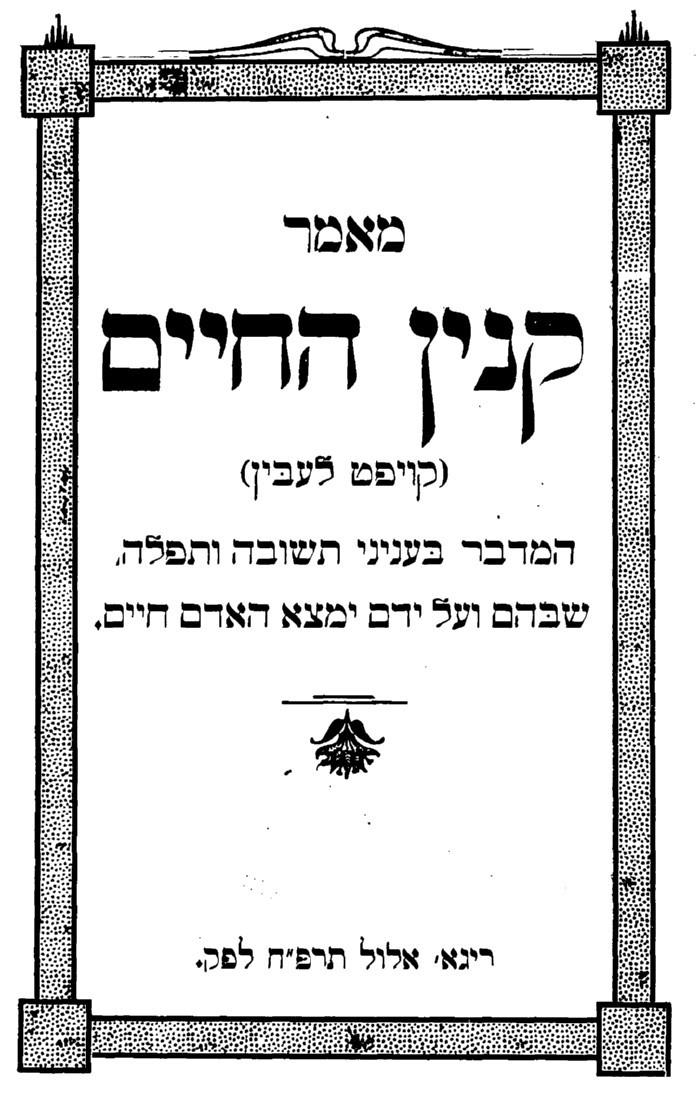 <p><i>Qinyan Ha-ḥayim</i> or <i>Koyft Leben</i>, Riga&nbsp;1927</p>