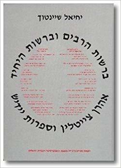 <p><em>Bireshut Harabim Uvireshut Hayahid [Aaron Zeitlin and Yiddish Literature in Interwar Poland] by Yechiel Szeintuch</em></p>