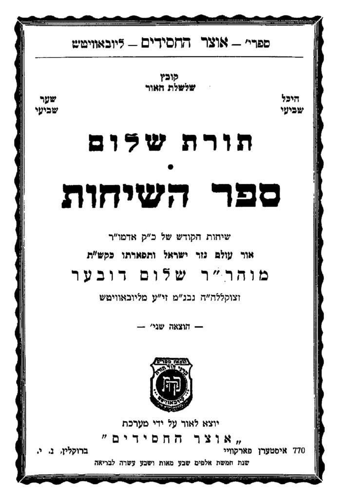 <p><em>Torat Shalom</em> (1946, 2nd ed.&nbsp;1947)</p>