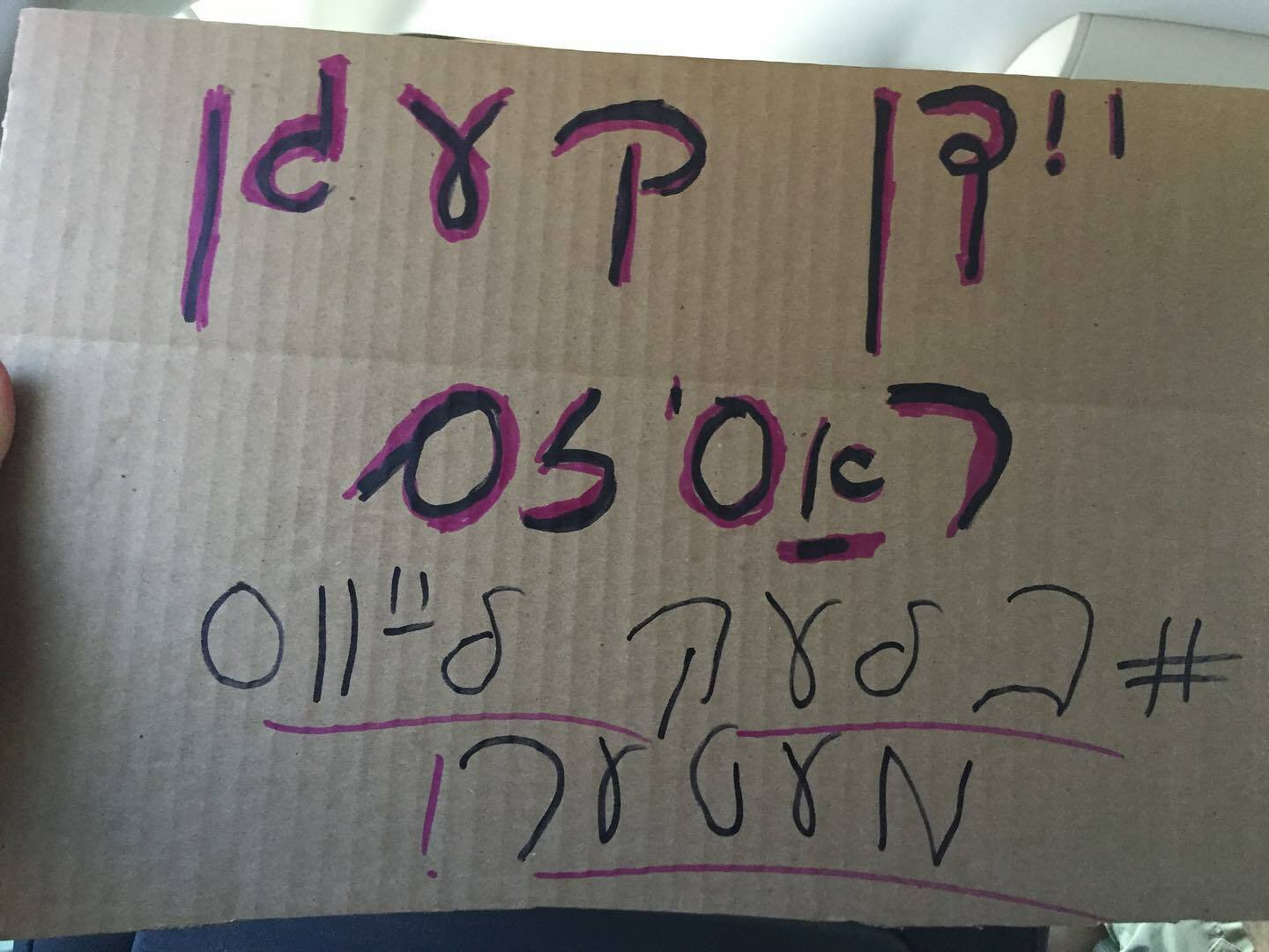 "<p>A sign made by Sarah Biskowitz for two protests in the Mil­wau­kee, <span class=""caps"">WI</span> area in June and July <span class=""numbers"">2020</span>. Pho­to by Sarah&nbsp;Biskowitz.</p>"