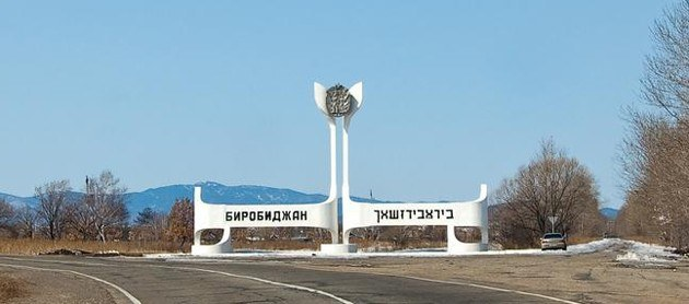 <p>The Biro­bidzhan entrance sign in Russ­ian and&nbsp;Yiddish.</p>