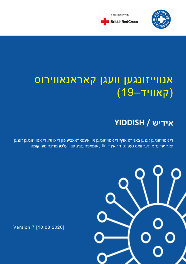 """<p>Cover of the translation the <span class=""""caps"""">UCL</span> Hasidic Yiddish team created for Doctors of the&nbsp;World.</p>"""