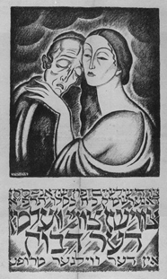 <p>A placard in Yiddish, advertising for the premiere of <em>The Dybbuk </em>by the Vilna Troupe in Warsaw in&nbsp;1920. </p>