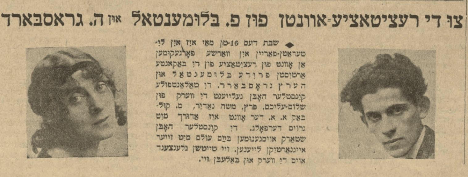 <p>A recitation evening announcement in in <i>Literarishe bleter</i>, May 22,&nbsp;1925.</p>