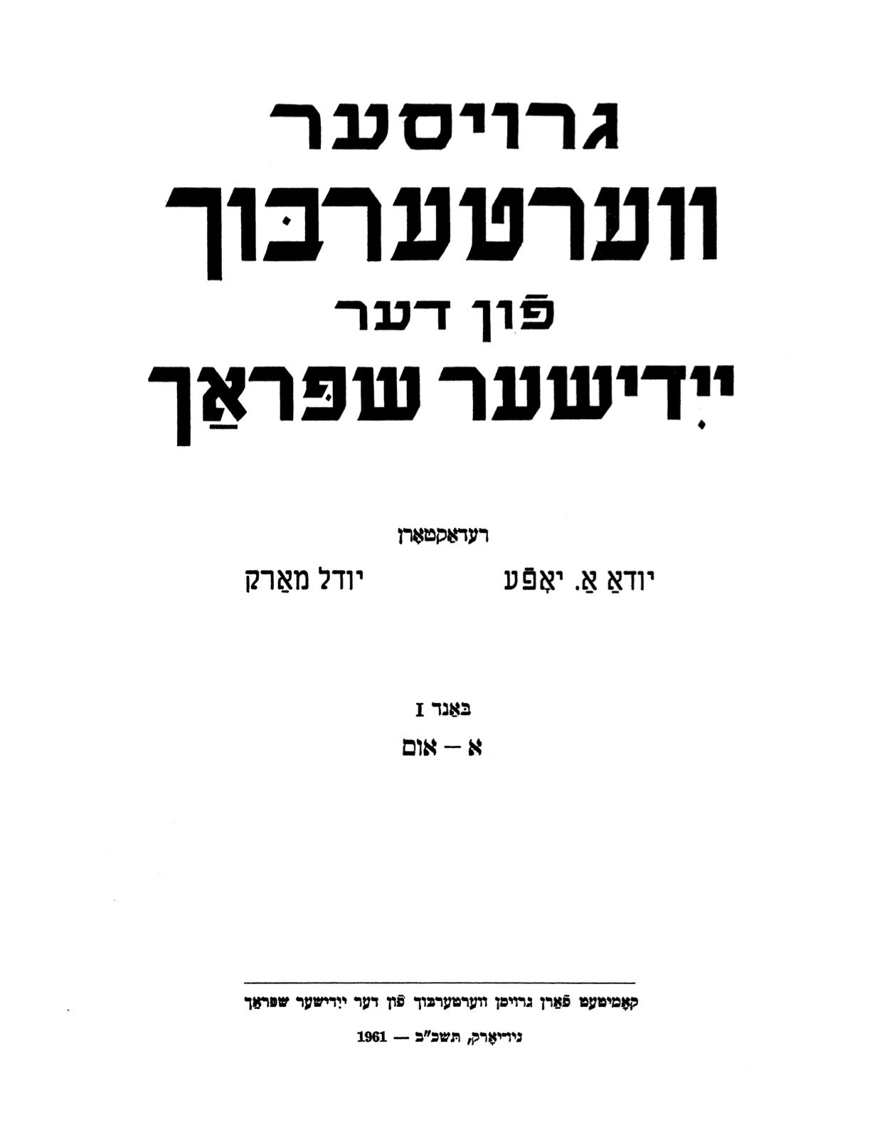 <p>The cover page of the first volume of <em>Der groyser verterbukh</em>,&nbsp;א-אום.</p>