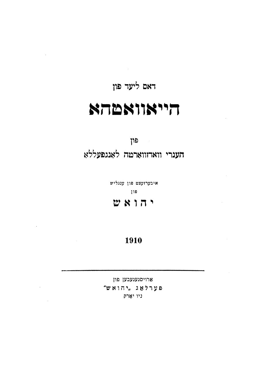 <p>The cover page of Yehoash&#8217;s translation into Yiddish of Longfellow&#8217;s <em>Hiawatha </em>(1910).</p>