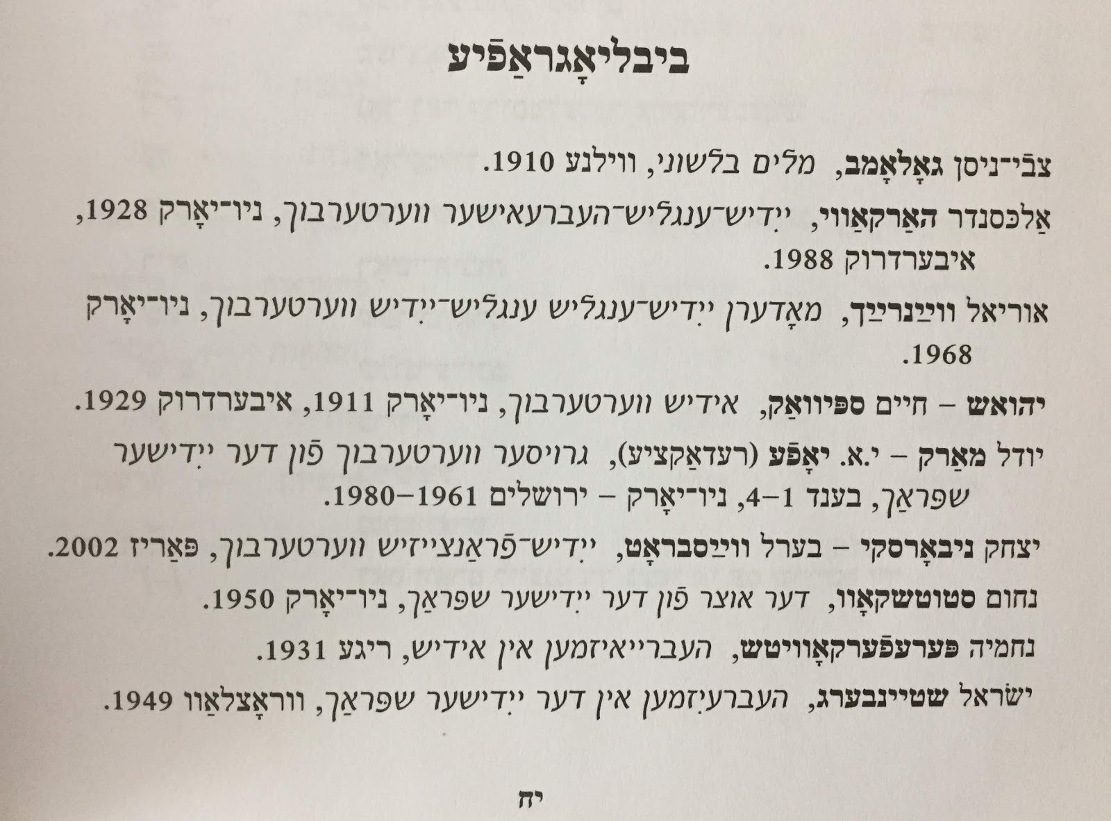 Guidelines for Yiddish in Bibliographies: A Supplement to