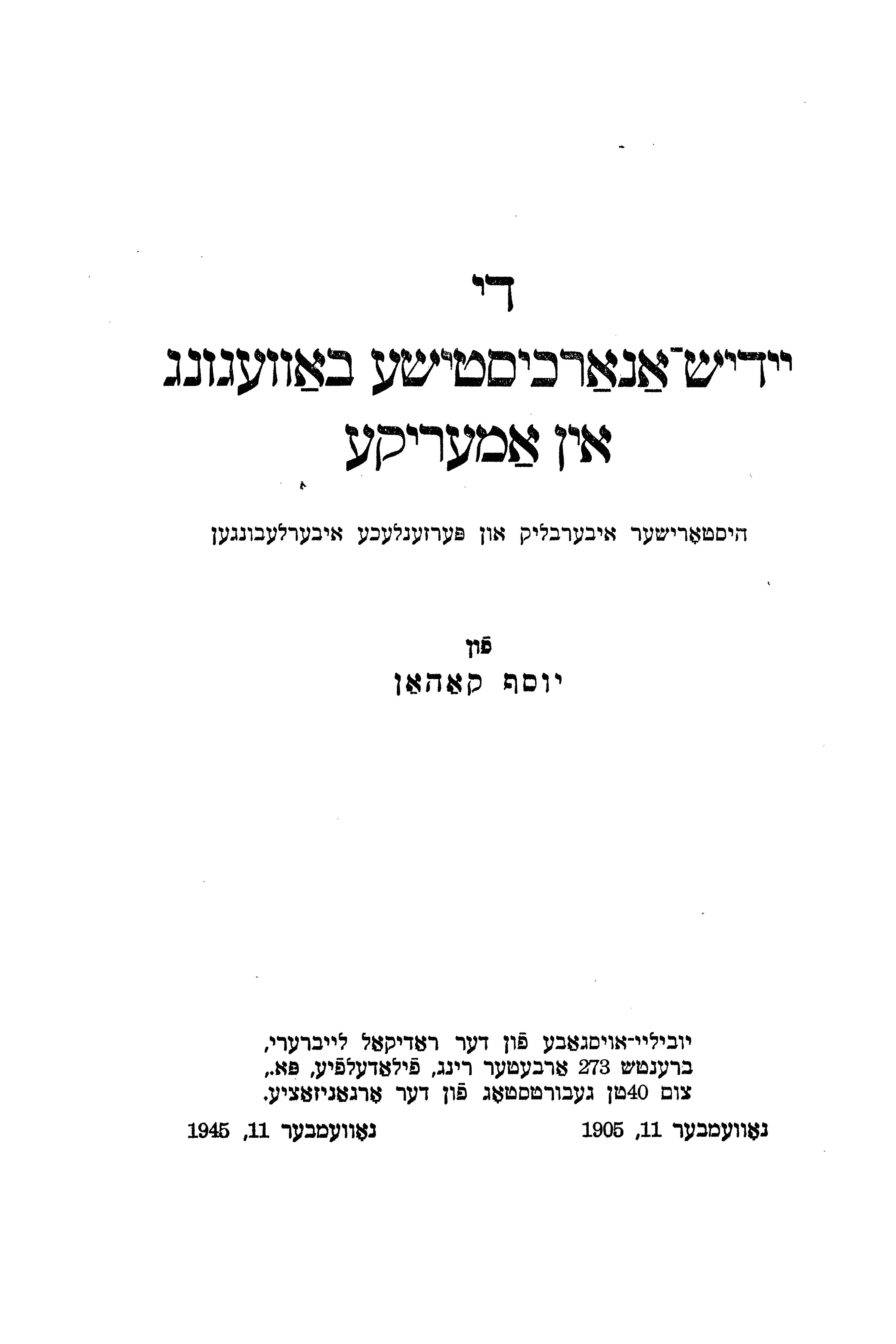 <p>Title page of Joseph Cohen&#8217;s&nbsp;memoir</p>