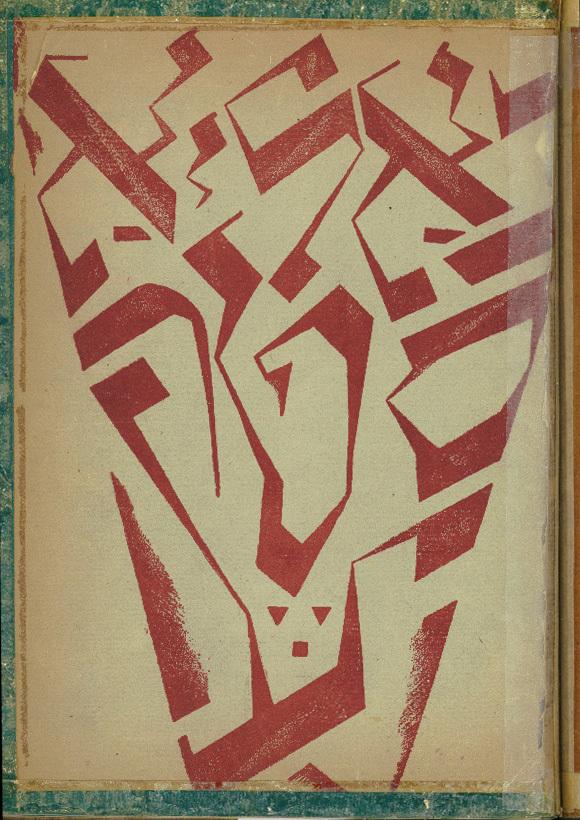 <p><em>Khalyastre</em>&nbsp;(1922)</p>