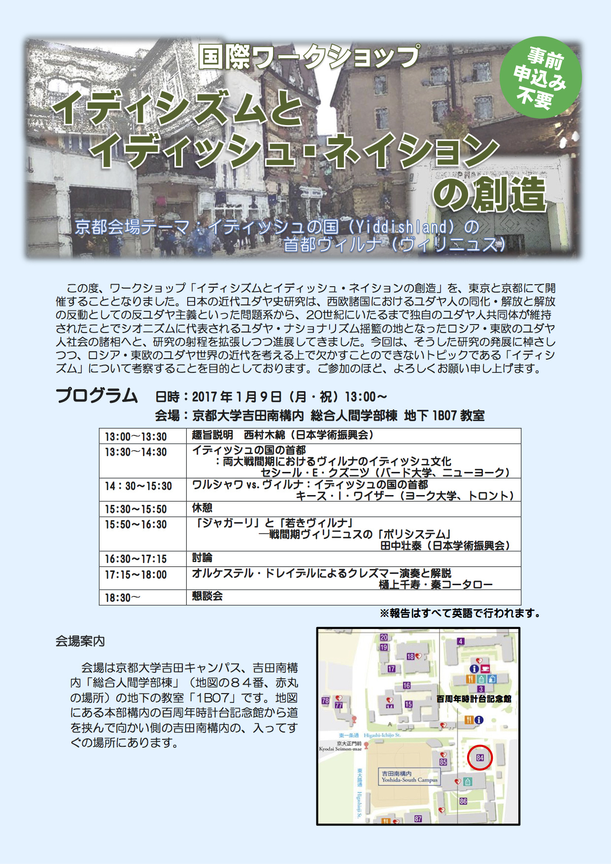 <p>Poster for the Kyoto University&nbsp;workshop</p>