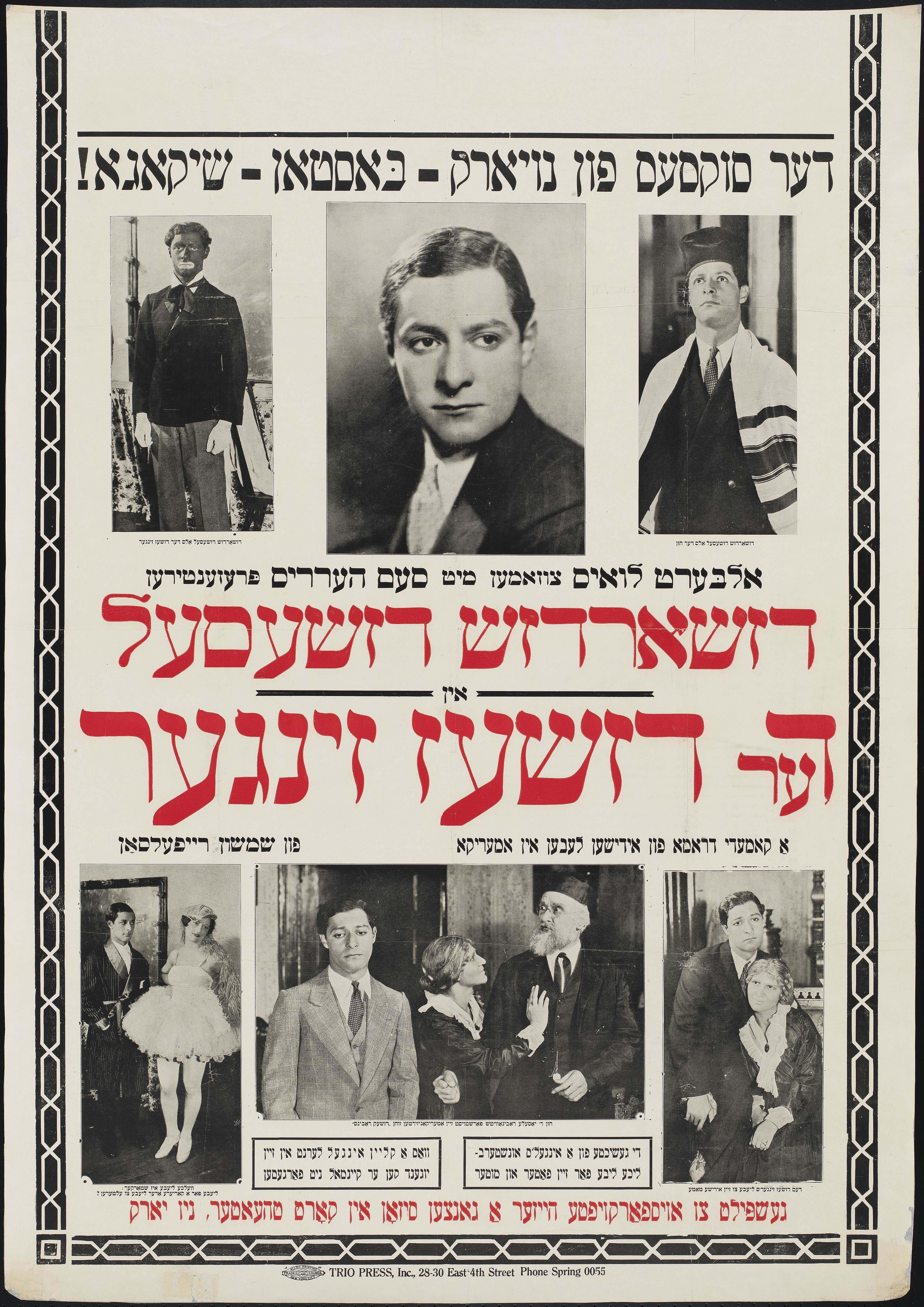 <p><i>The Jazz Singer </i>at the Cort Theatre poster, c. 1925. Museum of the City of New York, Gift of the Hebrew Actors Union,&nbsp;66.33.5</p>
