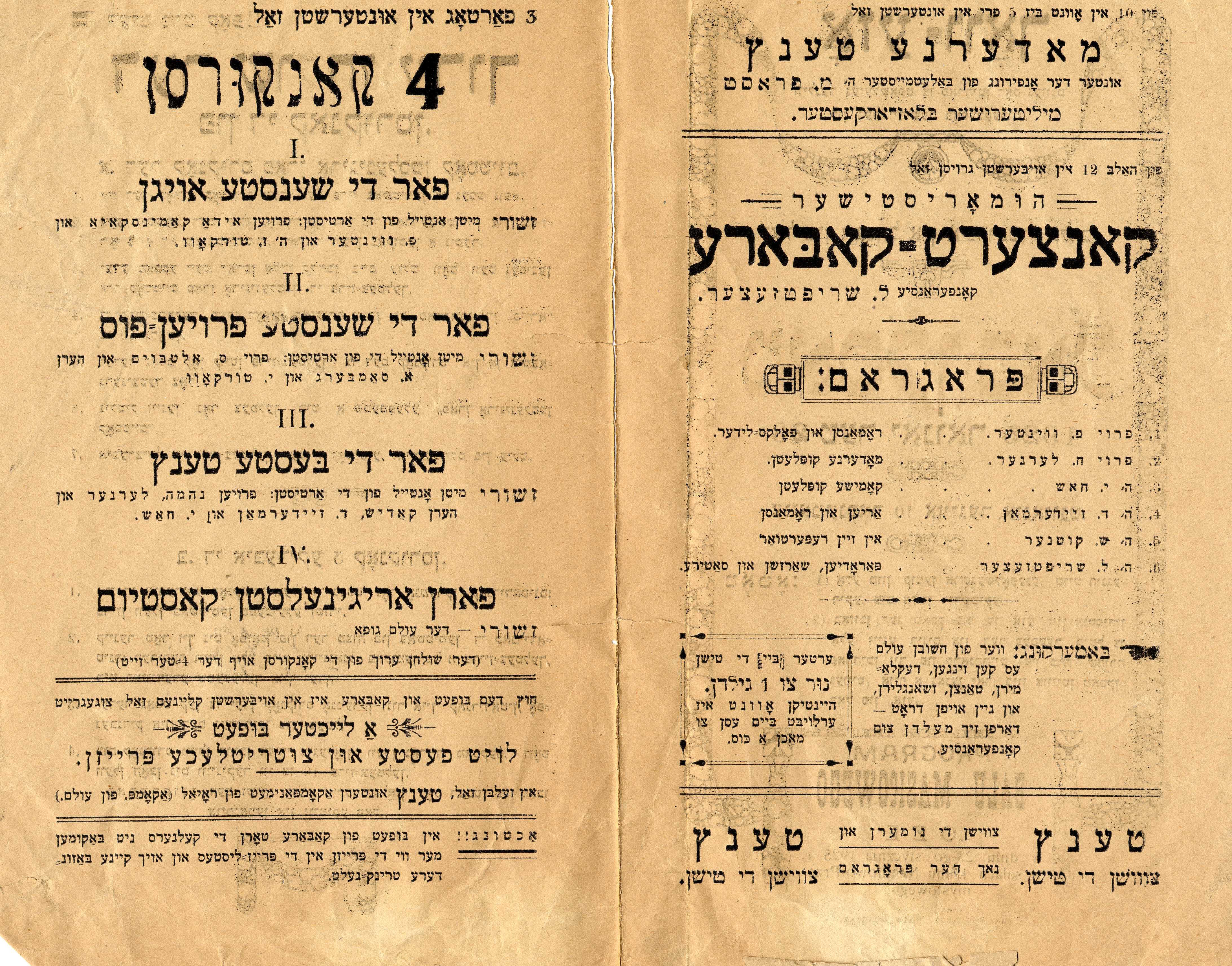"<p>Inside of the pamphlet. Courtesy of the <span class=""caps"">YIVO</span> Institute for Jewish&nbsp;Research.</p>"