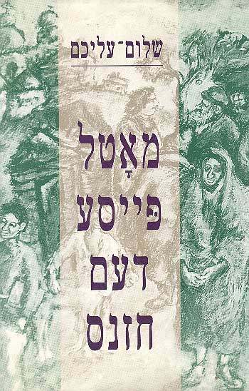<p>The cover of <em>Motl Peyse dem khazns</em>,&nbsp;1997.</p>