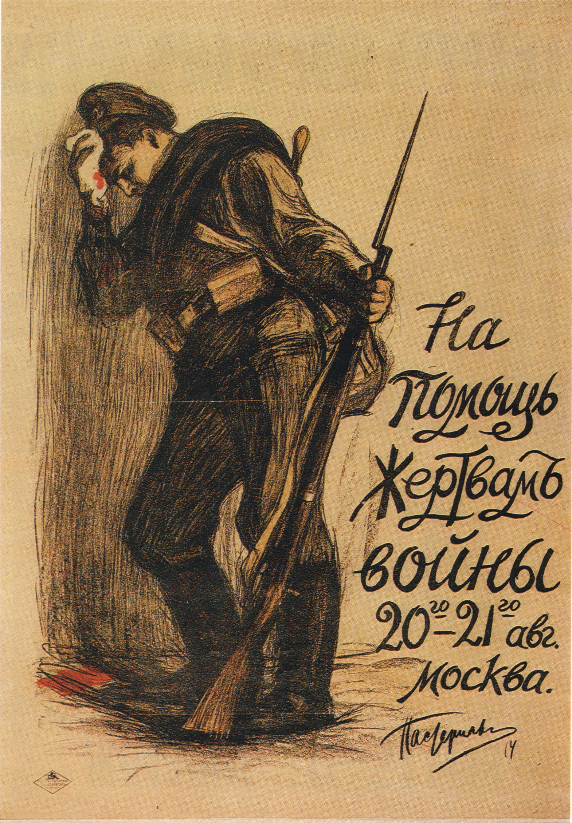 "<p>Russ­ian war pro­pa­gan­da. By Leonid O. Paster­nak — <a href=""https://commons.wikimedia.org/wiki/File:Russian_poster_WWI_002.jpg"">Бабурина Н. И. Русский плакат первой мировой войны.</a> М.,&nbsp;<span class=""numbers"">1992</span>.</p>"