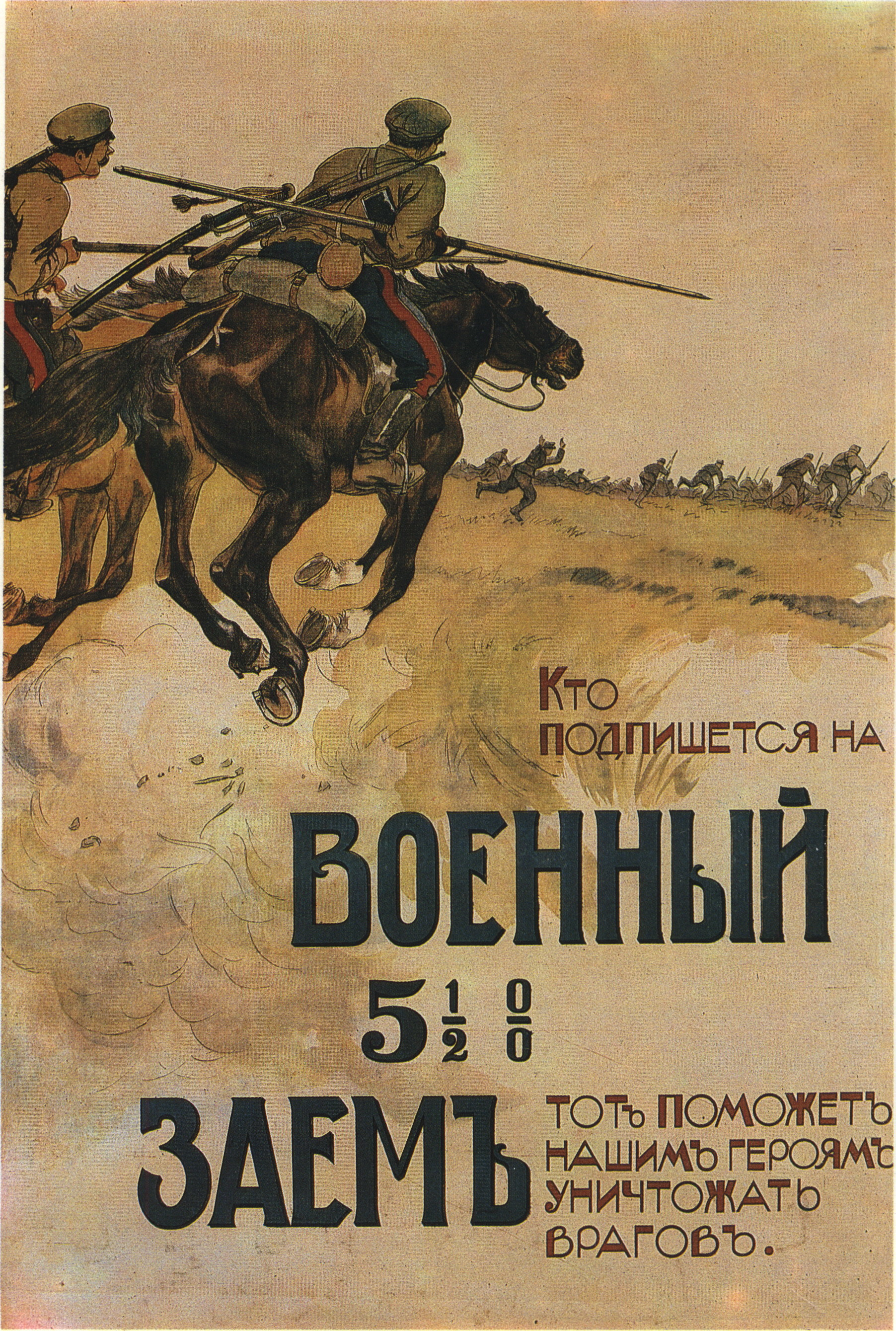 "<p>Russian <span class=""caps"">WWI</span> propaganda, <a href=""https://commons.wikimedia.org/w/index.php?curid=18580616"">Wikimedia Commons</a>.</p>"