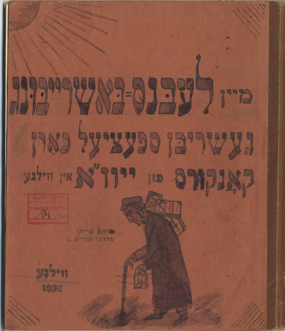 "<p>The cover of another submitted <a href=""http://polishjews.yivoarchives.org/archive/index.php?p=digitallibrary/digitalcontent&id=5196"">autobiography</a>. Credit: <span class=""caps"">YIVO</span> Institute for Jewish&nbsp;Research</p>"
