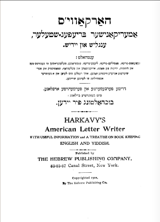 <p>Harkavy could have learned a few things about letter-writing from Bashevis&#8217; fans. (Harkavy, Alexander. <em>Amerikanisher briefen-shteler, english un yidish</em>. The Hebrew Publishing Co., New York:&nbsp;1902)</p>