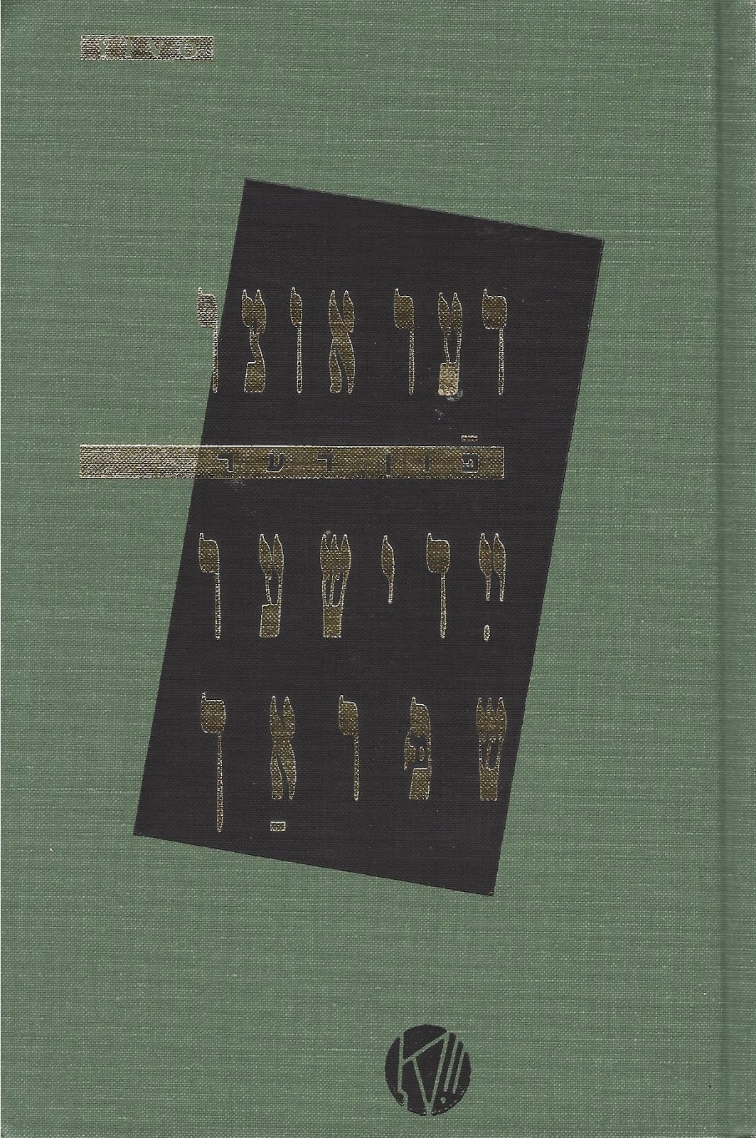<p>Nahum Stutchkoff&#8217;s <em>Thesaurus of the Yiddish Language</em> (Oytser fun der yidisher&nbsp;shprakh)</p>