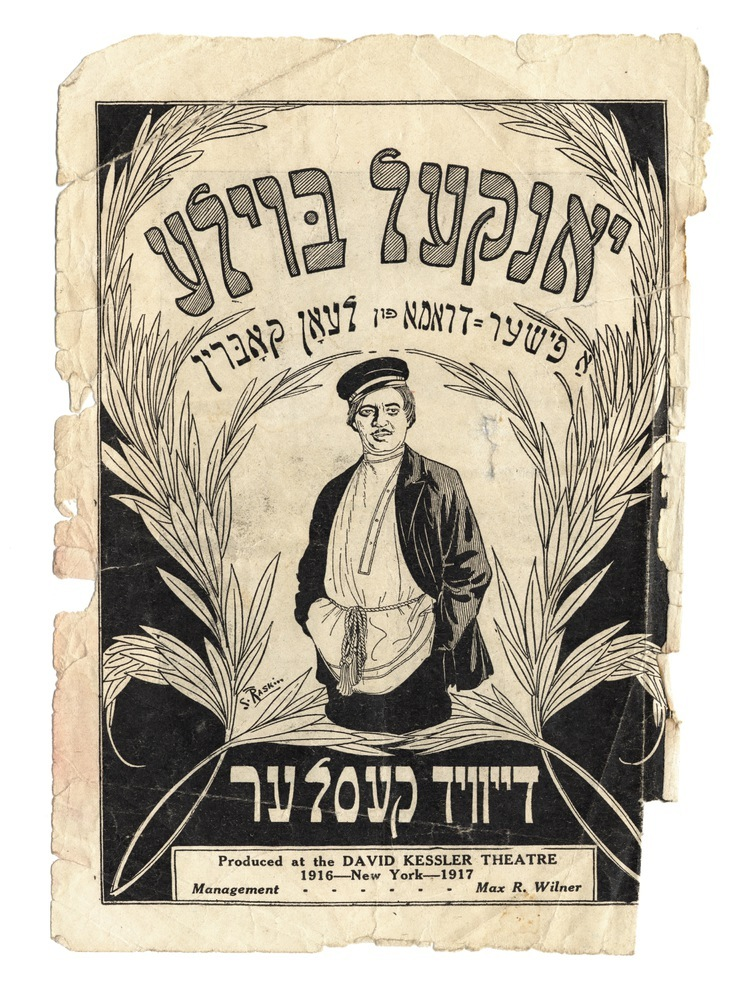 """<p>Program illustrated by Saul Raskin for a&nbsp;production of Leon Kobrin's <span class=""""push-double""""></span><span class=""""pull-double"""">""""</span>Yankl Boyle."""" <a href=""""https://ruthrubin.yivo.org/items/show/6131"""" target=""""_blank"""" rel=""""noreferrer noopener"""">Courtesy of <span class=""""caps"""">YIVO</span></a>.</p>"""