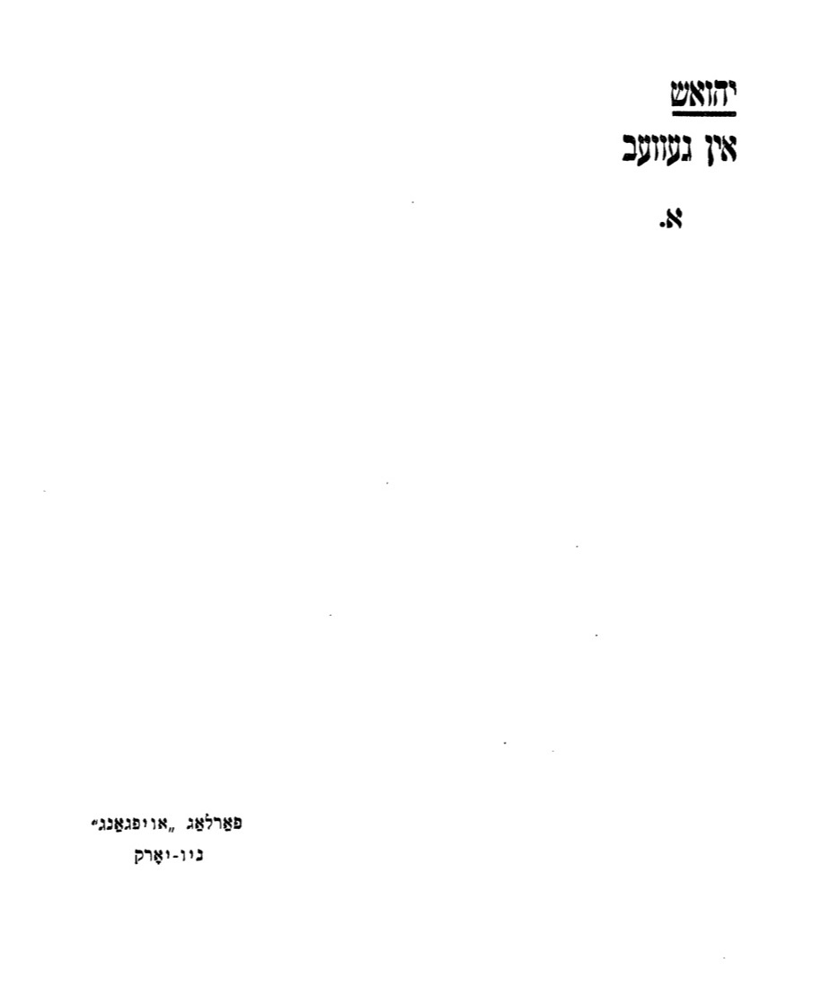 <p>Title page of <em>I</em><em>n geveb</em>, the 1927 collection of poetry by&nbsp;Yehoyesh.</p>
