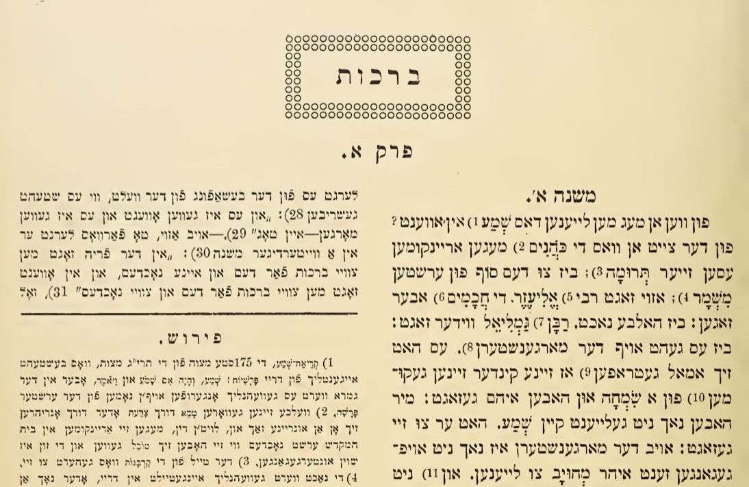 <p>The first pages of the first volume of Zalkind&#8217;s translation of the Talmud, <em>Brokhes</em>&nbsp;(1922).</p>