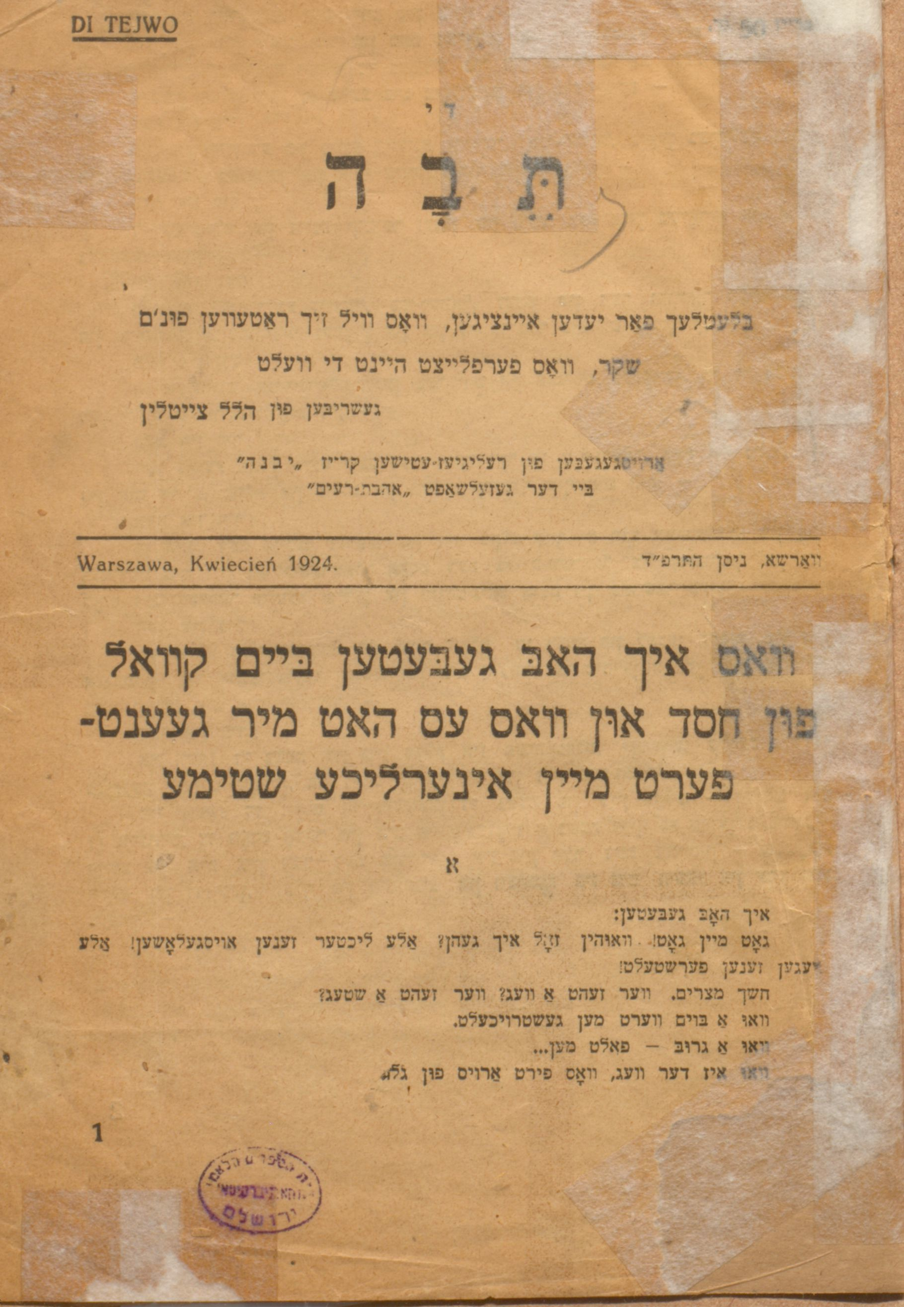 <p>The title page for Zeitlin's <em>Di teyve </em>(1924) (via The National Library of Israel)</p>
