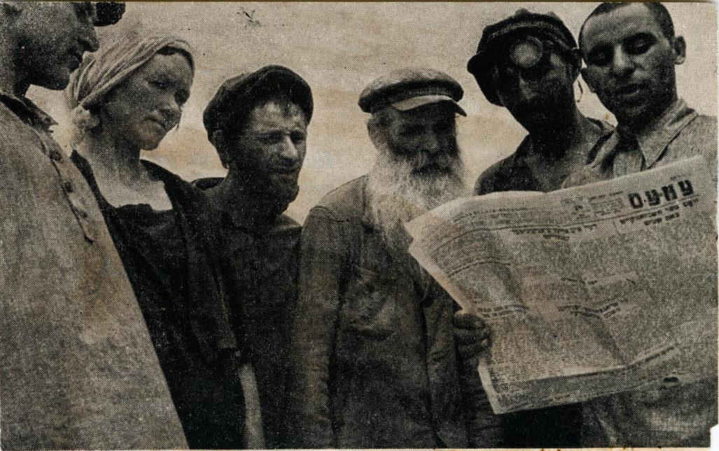 """<p>Jewish kolkhozniks read <em>Der emes</em>, 1937&nbsp;(<span class=""""caps"""">YIVO</span>). </p>"""