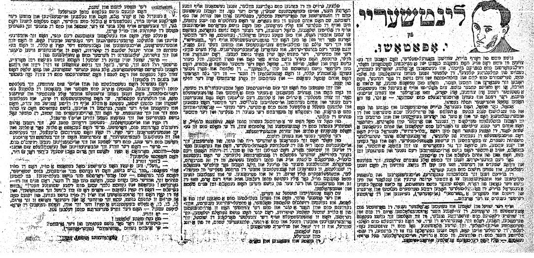 <p>The opening paragraphs of &#8220;Lintsheray&#8221; in the Yiddish newspaper <em>Der moment</em>, August&nbsp;1922.</p>