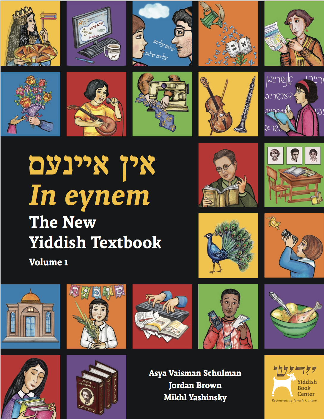 "<p>The cov­er of <em>In eynem</em>, forth­com­ing in sum­mer <span class=""numbers"">2020</span> from the White Goat Press, the imprint of the Yid­dish Book Cen­ter, with illus­tra­tions by Alexan­der Vais­man and Shu­ra&nbsp;Vaisman.</p>"
