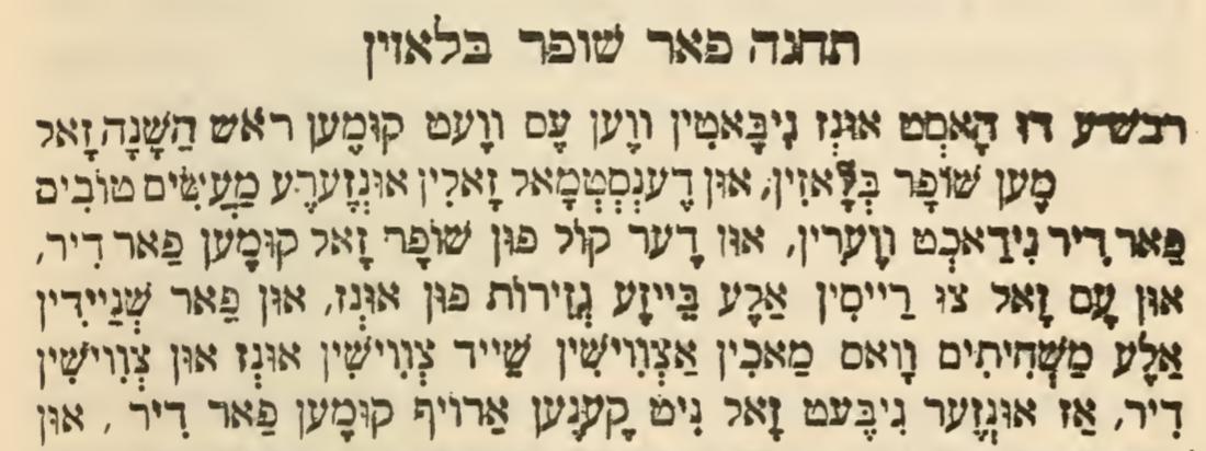 <p>A <em>tkhine</em> for blowing the shofar from <em>Rav Peninim</em> (courtesy of the Yiddish Book Center Digital&nbsp;Library)</p>