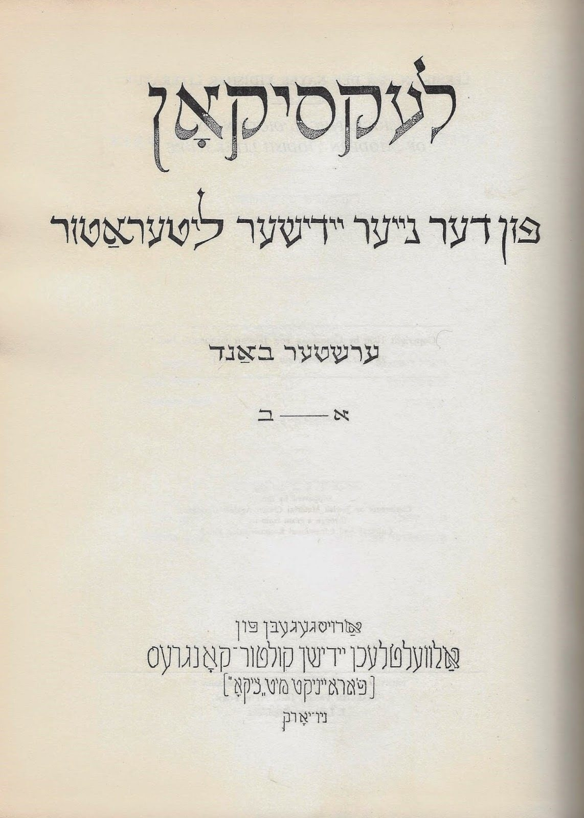 <p>Title page from the <em>Leksikon fun der nayer yidisher literatur</em></p>