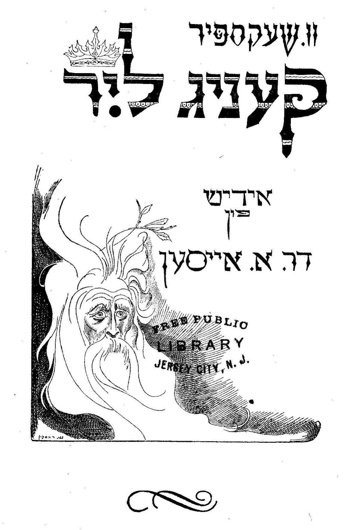 <p>Shakespeare&#8217;s &#8220;King Lear,&#8221; <em>fartaytsht un farbesert </em>by Dr. A.&nbsp;Asen. </p>