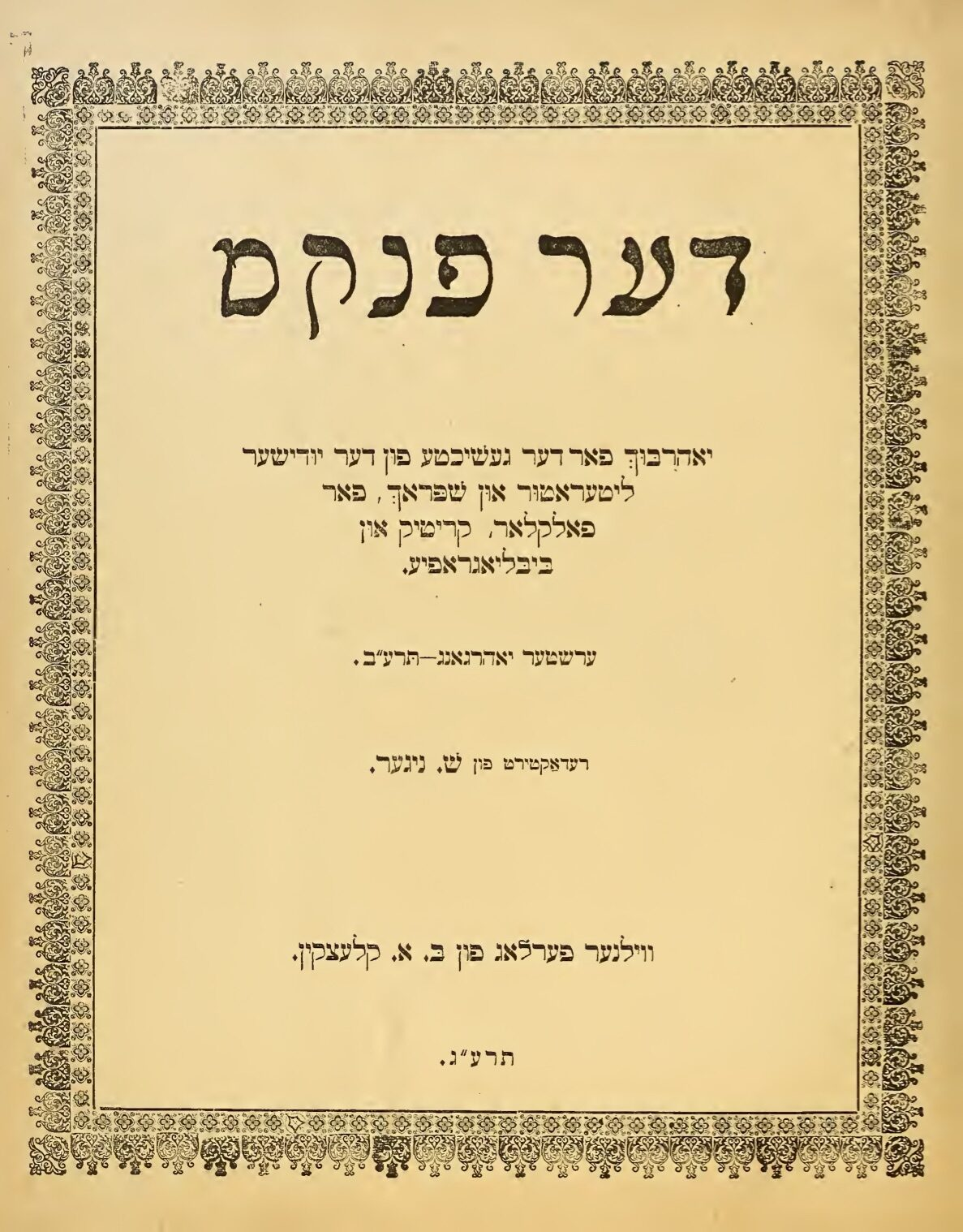 """<p>The cover page of <em>Der pinkes</em>, <span class=""""numbers"""">1913</span>.</p>"""
