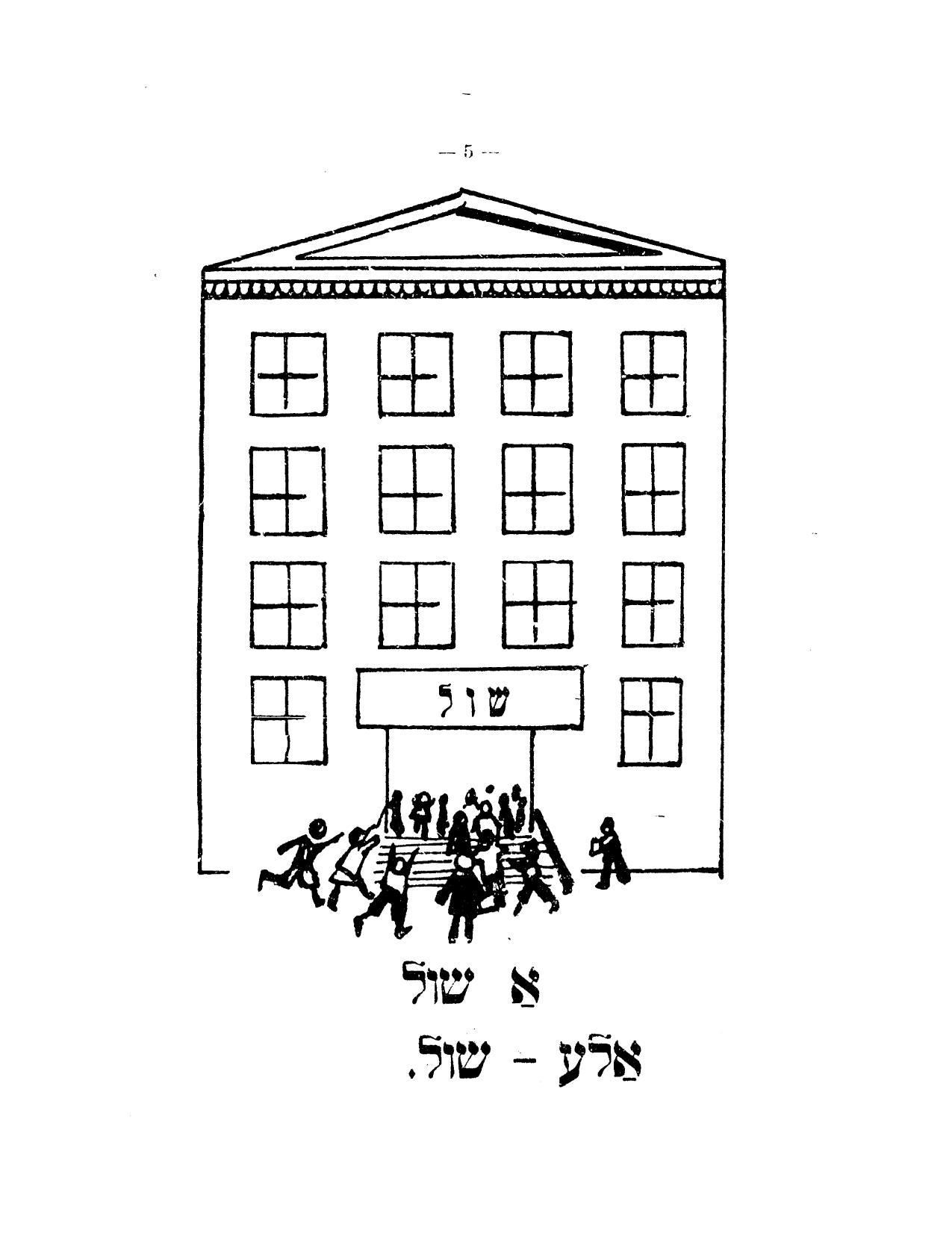 <p>Page from a 1931 Yiddish primer (<em>Kinder: onfanger lernbukh far ershtn yor</em><em>, </em>Deborah Tarant and Bezalel&nbsp;Friedman),</p>
