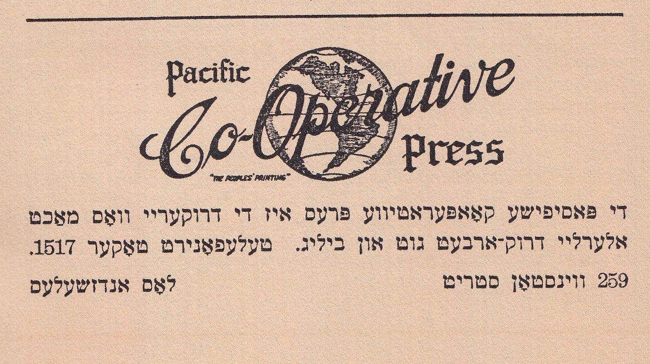<p>Pacific Coop Press,&nbsp;1925</p>
