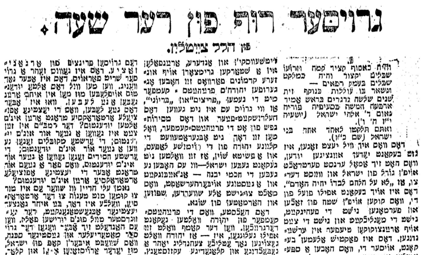 "<p>The headline for Zeitlin's article, ""Groyser ruf fun der sho,"" the great call of the hour.</p>"