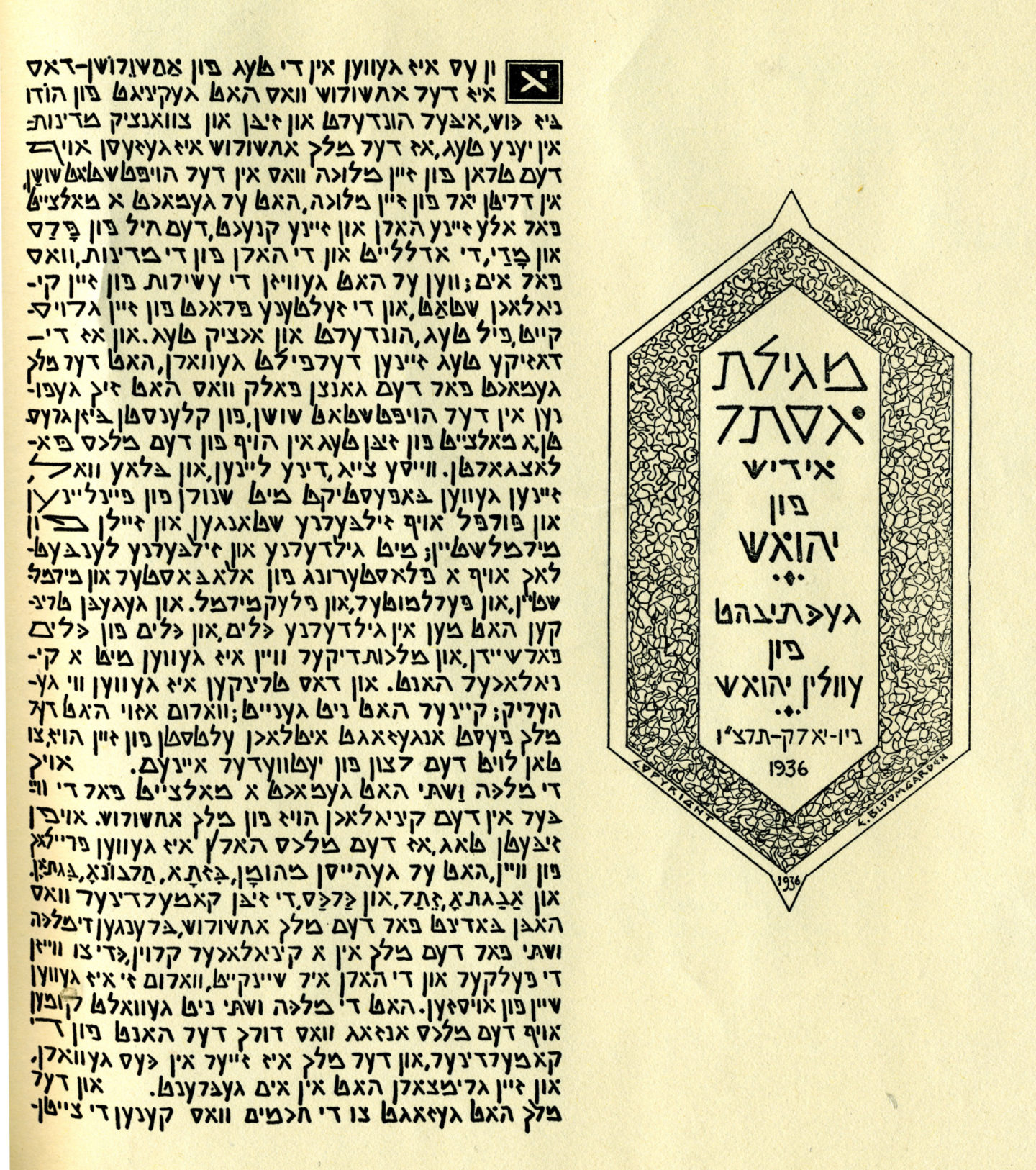 <p><em>Megiles Ester</em>, translated into Yiddish by Yehoash, calligraphy by Evelyn Yehoash, published in New York in 1936. Image courtesy of the Yeshiva University&nbsp;Museum.</p>